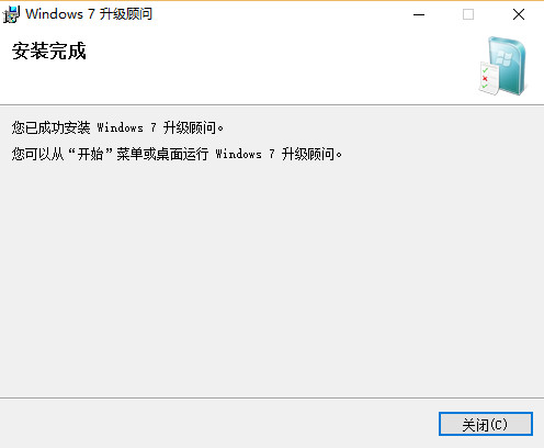 windows7升级顾问软件
