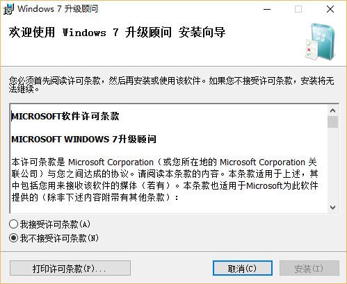 win7升级顾问中文版 官方版