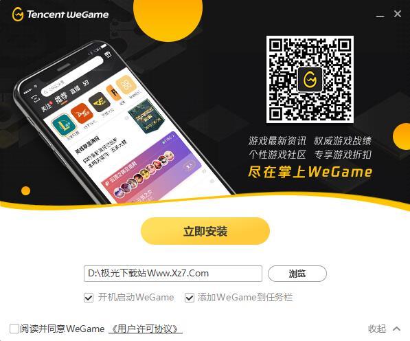 腾讯游戏平台电脑版 v3.29.0.1102 正式版