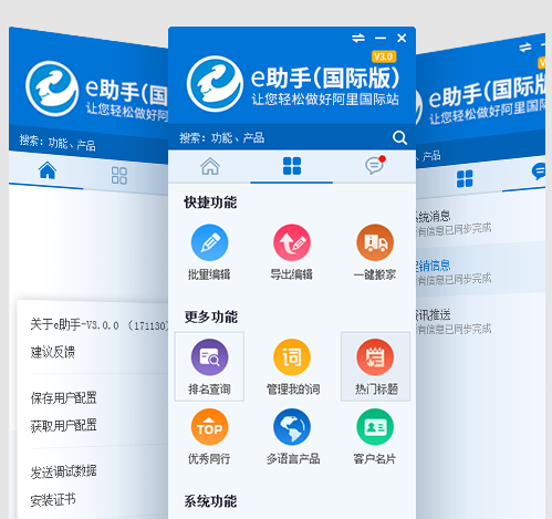 e助手国际版 v3.2.9.3 官方版