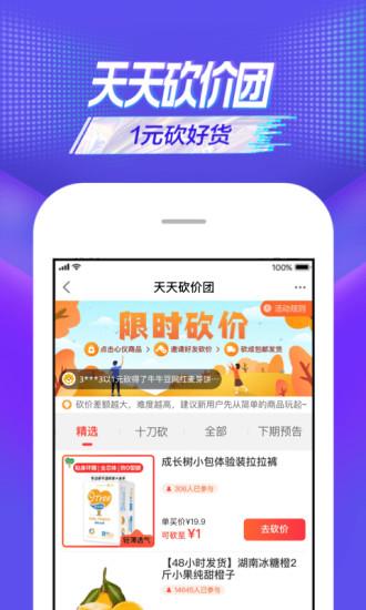 苏宁易购app v9.5.4 安卓最新版