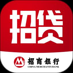 招商银行招贷软件 v1.0.10 安卓版