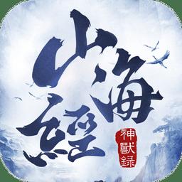 山海经神兽录变态手游v3.2.