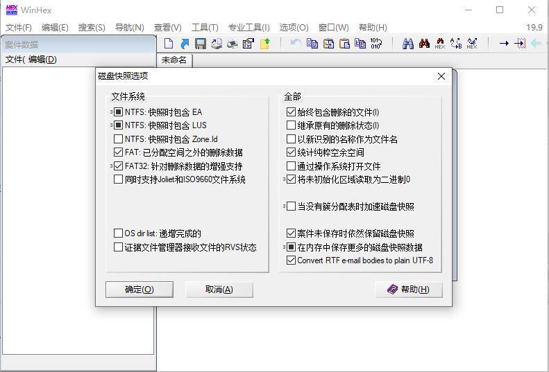 WinHex进制编辑器 v19.9 多语音绿色版