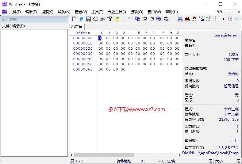WinHex进制编辑器下载