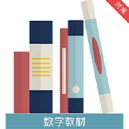 河南省数字教材app v1.0 安卓版