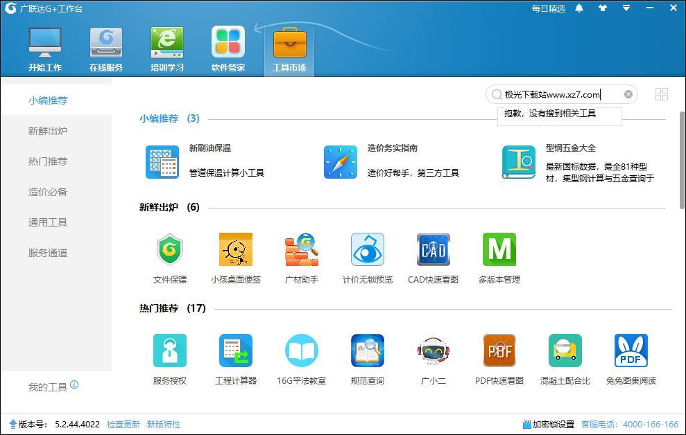 广联达G+工作台GWS v5.2.44.4022 官方最新版