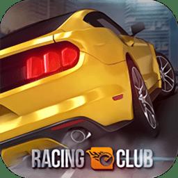 赛车俱乐部手机版(racing club)