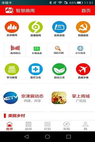 智慧曲周app