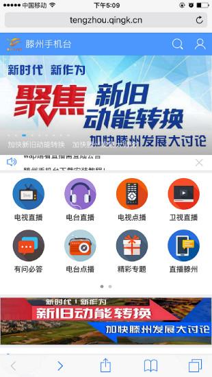 滕州手机台app