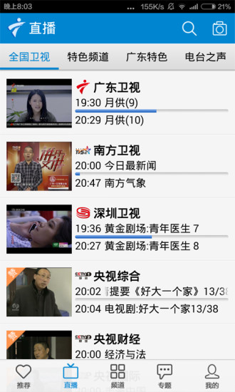 广东手机台app v5.1.2 安卓版