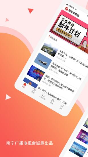 南宁手机台软件 v6.1.0.0 安卓版