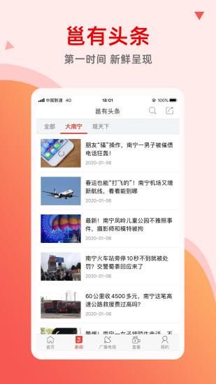 南宁手机台app