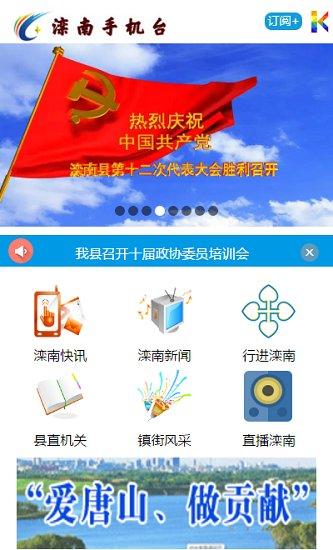 滦南手机台软件 v1.0.10 安卓版