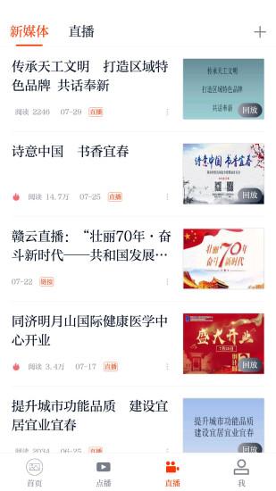宜春手机台软件 v2.9.26 安卓版