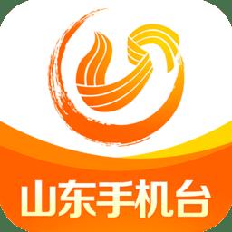山东手机台软件v6.0.0.1 安卓最新版