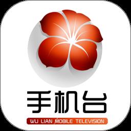 五莲手机台最新版v5.1.2.0 安卓版