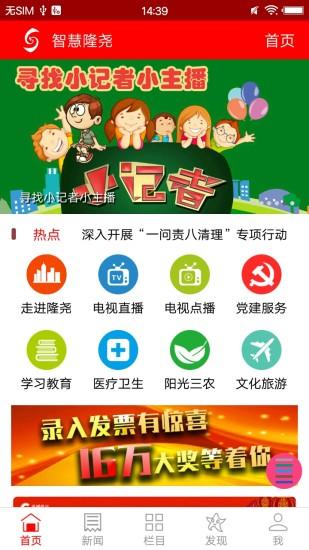 智慧隆尧手机台 v5.3.1 安卓官方版