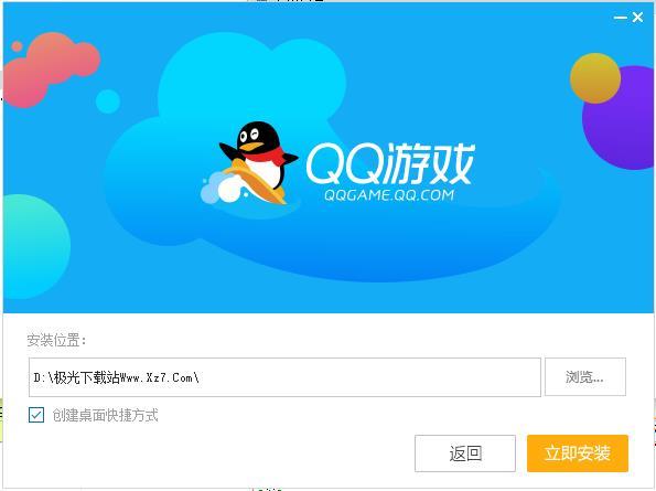 qq游戏大厅电脑版下载
