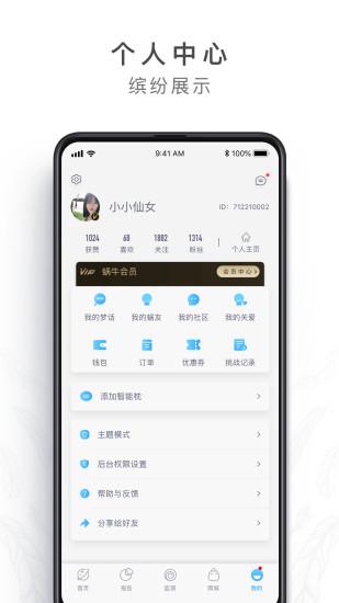 蜗牛睡眠app v4.3.8 安卓版