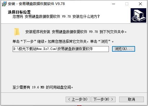 安易恢复软件官方