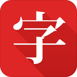 中华字典appv2.0.3 安卓版