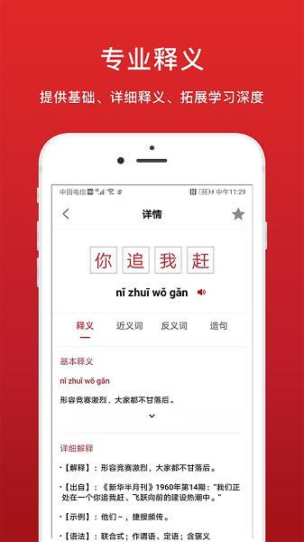 中华字典手机版