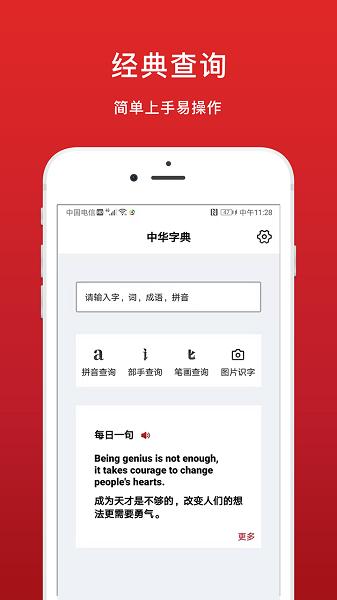 中华字典app v2.0.3 安卓版