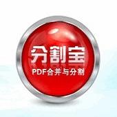 分割宝官方版(pdf合并分割器)
