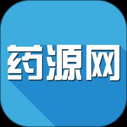 药源网手机版v2.0.6 安卓版