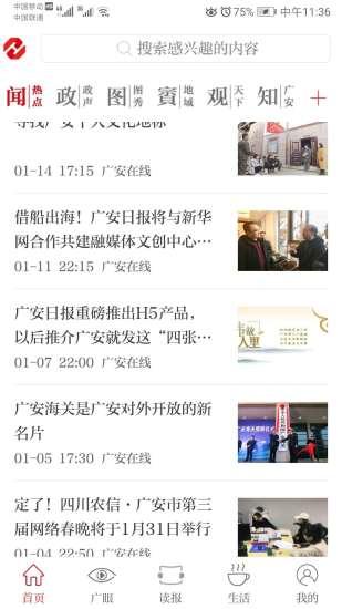 天下广安app