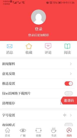 天下广安移动客户端 v3.3.4 安卓版