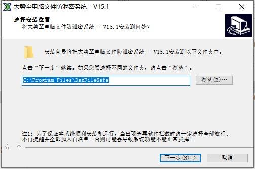 大势至电脑文件防泄密软件