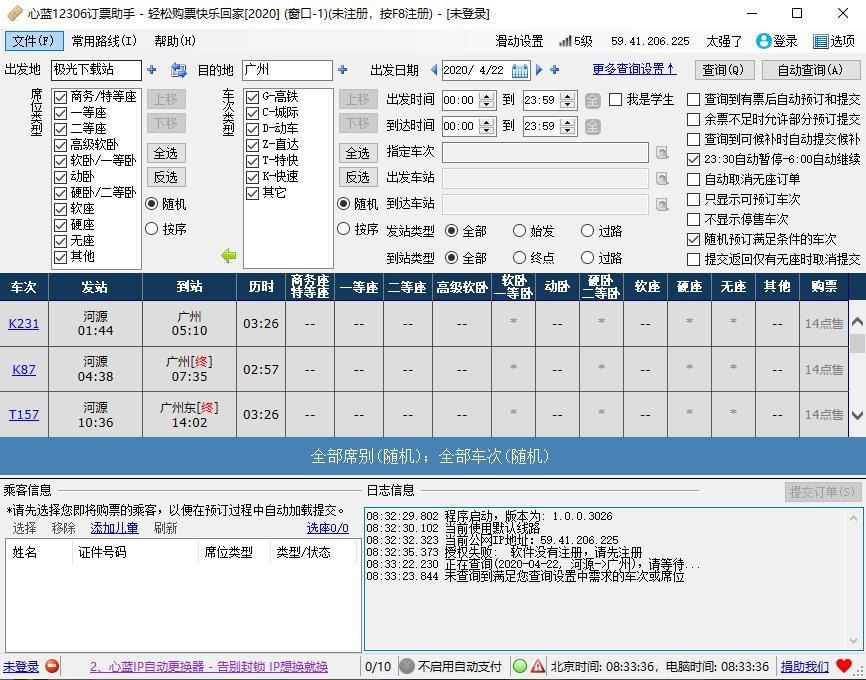 心蓝12306订票助手 v1.0.0.3026  绿色版