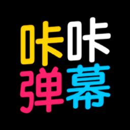 咔咔弹幕官方版 v1.0 安卓版