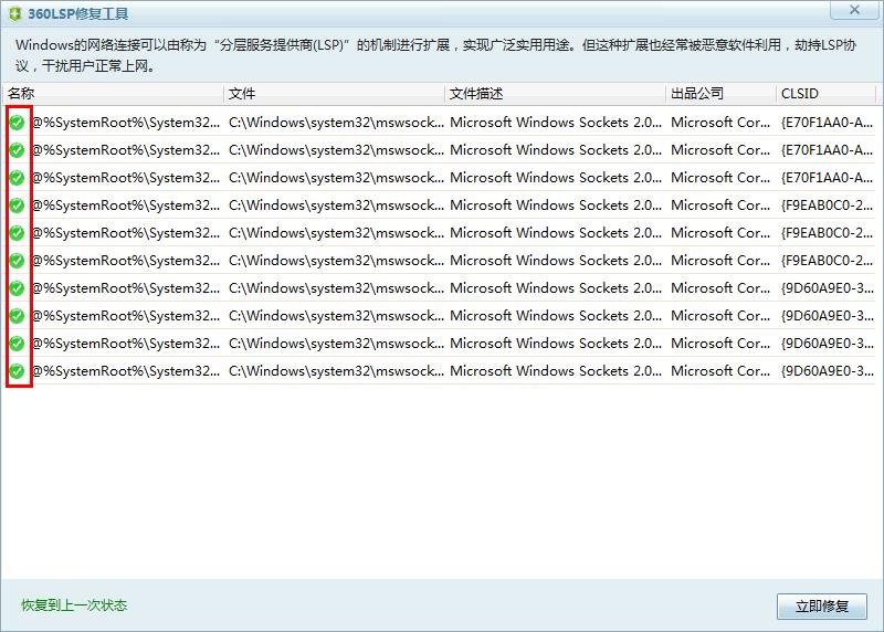 360lsp修复工具独立版 v7.1.3.1057 离线版
