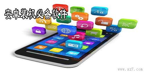 手机装机必备应用有哪些?手机必备软件大全_安卓手机必备app推荐