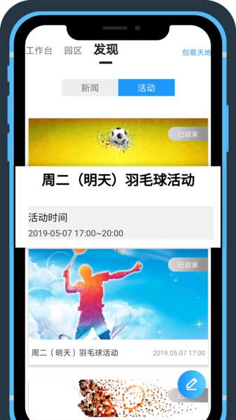 园区通手机客户端 v3.2.4 安卓版