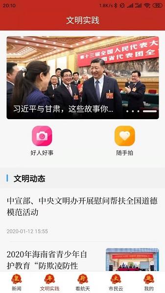 云上文昌app v1.4.5 安卓版