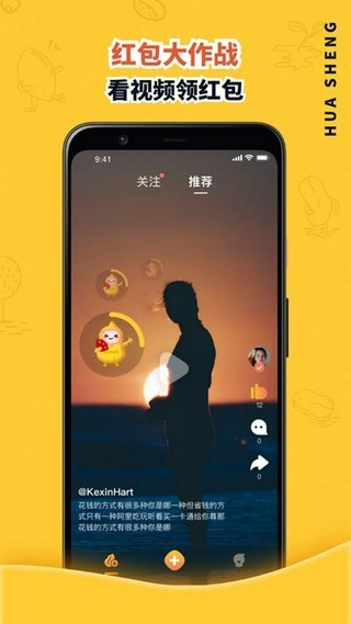 花生短视频app