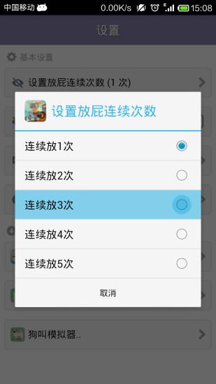 放屁模拟器中文版 v1.21 安卓版