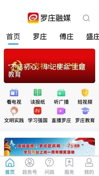 罗庄融媒客户端 v0.0.91 安卓版
