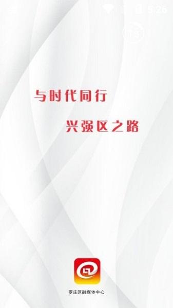 罗庄融媒app