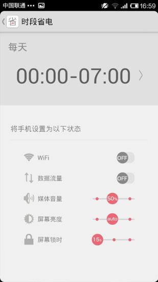 省电宝最新版 v4.1.2 安卓官方版