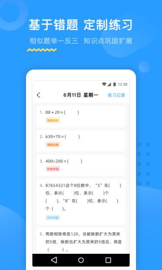 大力ai辅导app v2.3.1 安卓版