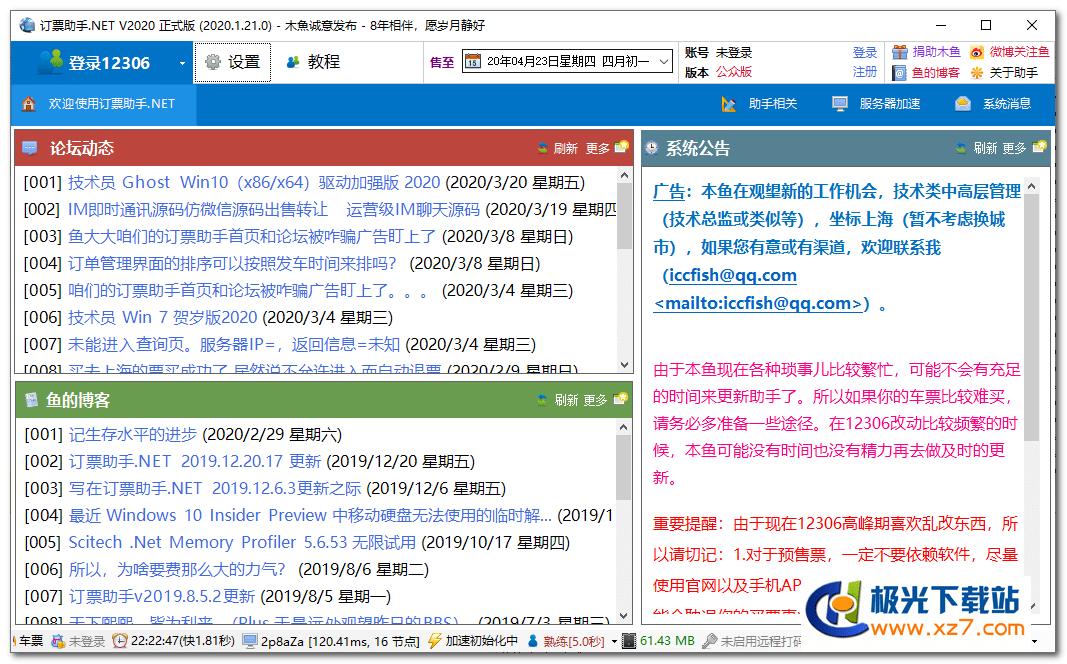 12306订票助手.NET下载