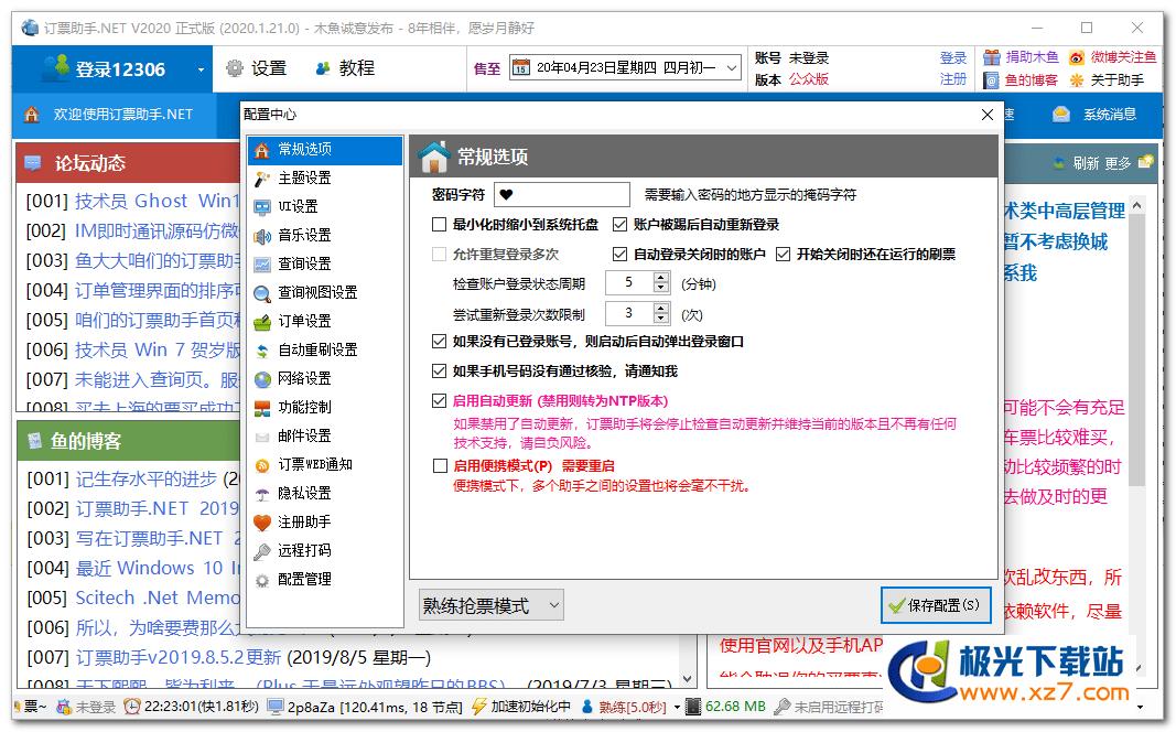 12306订票助手.NET v2020.1.21.0 绿色版