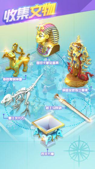 大中华博物馆游戏