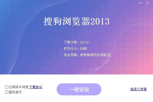 搜狗高速浏览器2013版