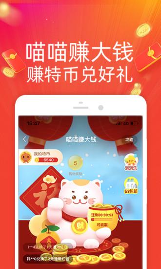 淘宝特价app v3.16.0 安卓版
